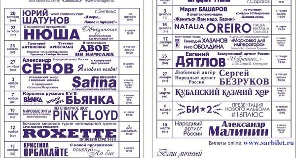 Афиша саратова театры август как купить билет в цирк на проспекте вернадского официальный сайт