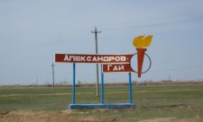 aleksandrov-gay