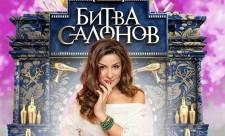 bitva_salonov